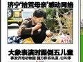 《山东商报  》头版报道拾荒母亲王瑞娥