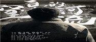 《窒息的河流》