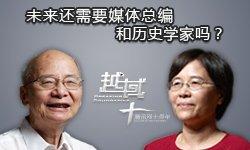 袁伟时对话江艺平:未来还需要总编辑和历史学家吗?