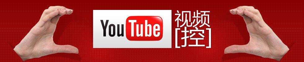 youtobe视频网站