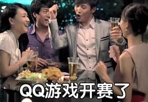 QQ游戏大奖赛开赛在即