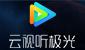 云视听极光夺目上线 各大电视应用商店下载使用