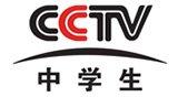 CCTV中学生频道