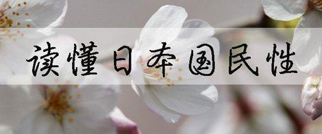 读懂日本国民性