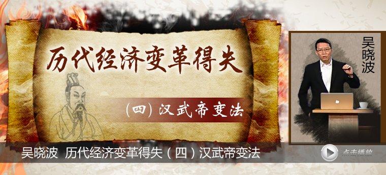 吴晓波:历代经济变革得失(四)汉武帝变法图片