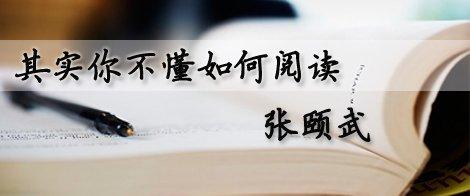 其实你不懂如何阅读