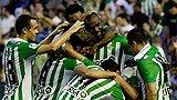 全场集锦:阿方索打入唯一进球 贝蒂斯1-0西班牙人