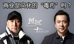 """李永波对话王中磊:商业是文化的""""毒药""""吗?"""