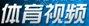 腾讯体育视频微博