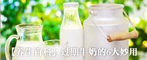 过期牛奶的六大妙用