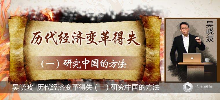吴晓波:历代经济变革得失(一)研究中国的方法图片