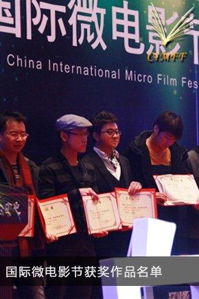 第二届中国国际微电影节获奖作品名单