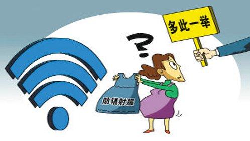 wifi辐射之谜