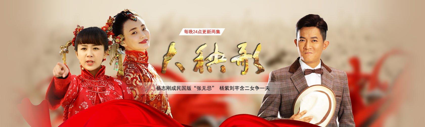 大秧歌[至78集] 杨紫欲点燃炸药替父报仇
