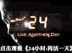 在线 观看《24小时:再活一天》