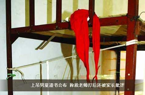 11岁红领巾上吊,向谁问罪? - 草堂主人 - 新世纪,新青年,新生活……