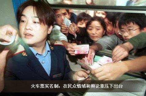 火车票实名制,舆论惹的祸