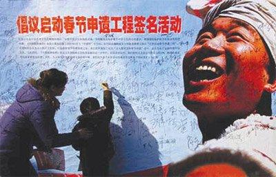 冯骥才:春节是中华民族最大的非遗