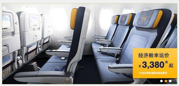 汉莎航空这样的优质航空也要凸显低价