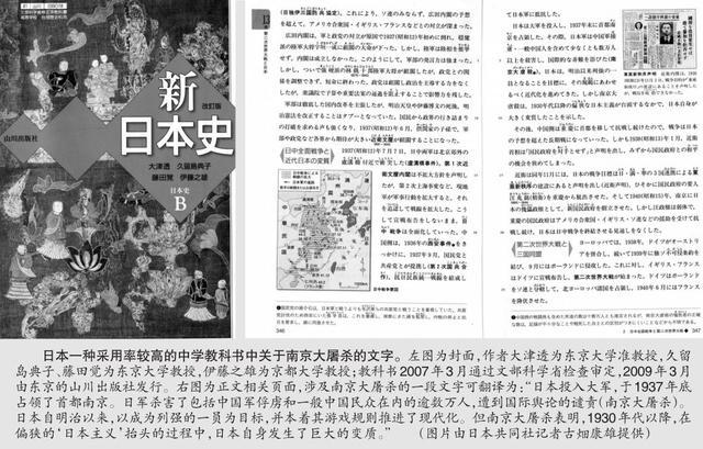 日本人怎么看待南京大屠杀