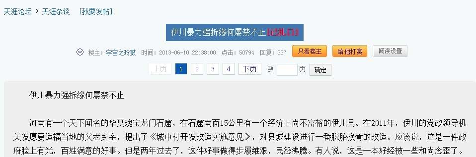 论坛上对伊川县强拆的指责