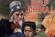 二战时美国为援助中国而印发的海报