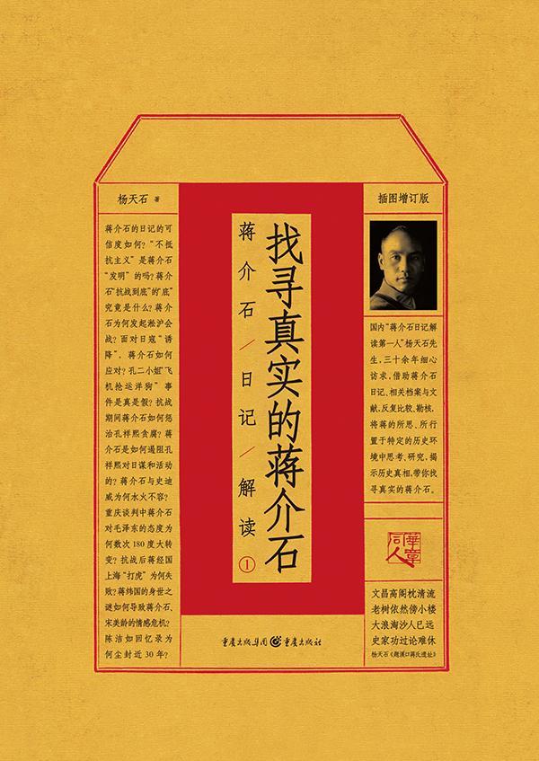 杨天石:蒋介石、宋美龄的爱情与婚姻