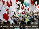 日本人为何不亲近中国