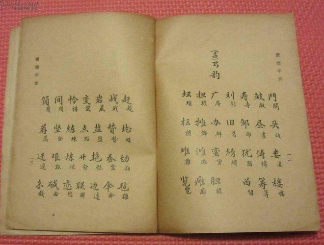 1935年,国民政府公布的《第一批简体字表》(部分)