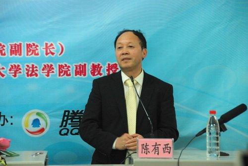 燕山大讲堂84期 陈有西 司法改革与社会控制