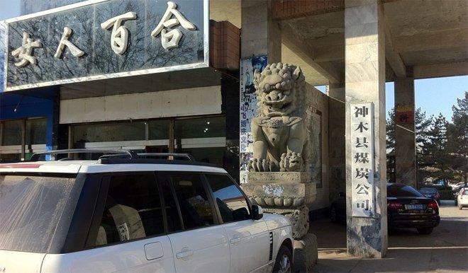 神木县城的路虎揽胜(李铁/摄)