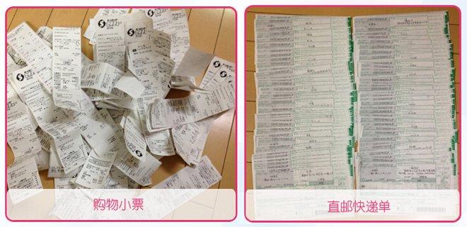 代购网店展示购物小票来证明是在日本商店买的