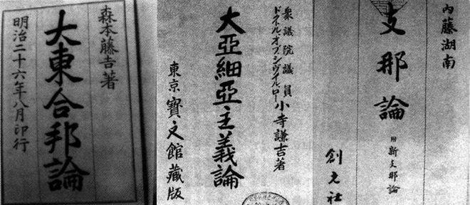 """左:森本藤吉《大东合邦论》。康氏""""中日合邦""""灵感之来源,此书理论首次实践,即使朝鲜亡国。中:承""""合邦""""理论发展出的小寺谦吉《大亚细亚主义》,后演化为""""大东亚共荣圈""""理论。;右:内藤湖南鼓吹侵略中国的《支那论》。"""