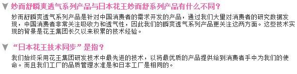 花王公司专门解释了国产版同样先进