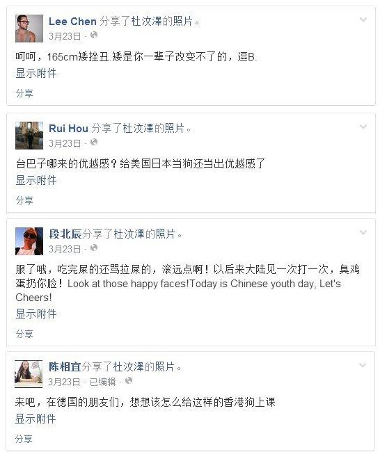 脸书上给杜汶泽的一些留言