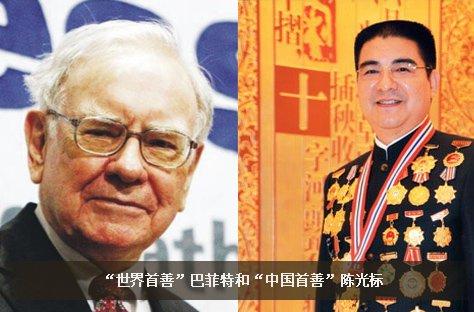 陈光标和巴菲特做慈善的不同