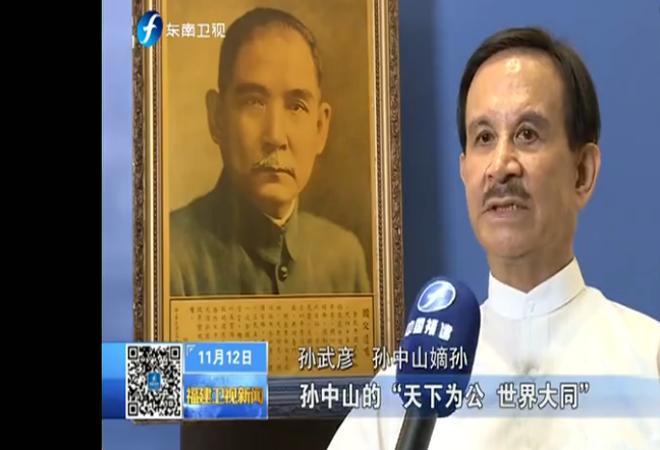 """孙武彦接受东南卫视采访,被称为""""孙中山嫡孙"""""""
