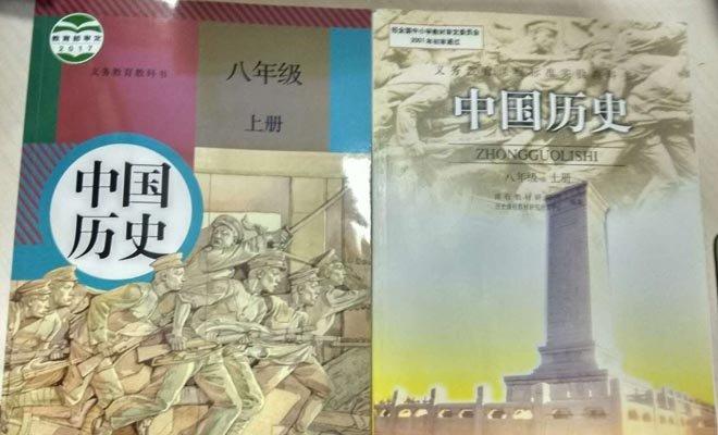 图:左,2017年投入使用的新版历史教材;右,旧版人教社历史教材
