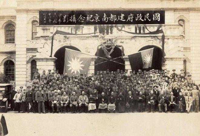 南京国民政府成立仪式