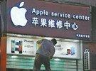 苹果对中国歧视与傲慢?