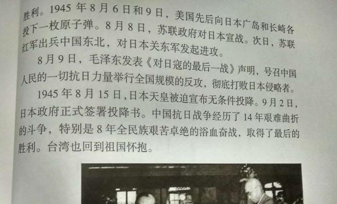 """新教材有关""""十四年抗战""""的整体描述"""