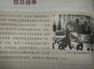 """第684期:教材用错""""天皇宣读投降诏书""""照"""