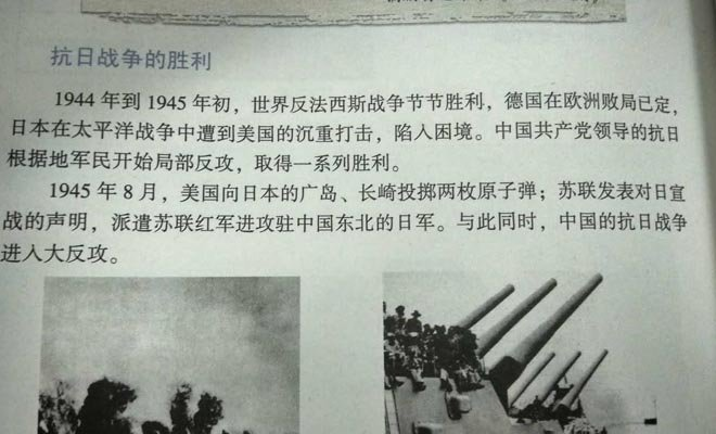图:旧教材中对抗战胜利原因、意义的介绍,内容很少