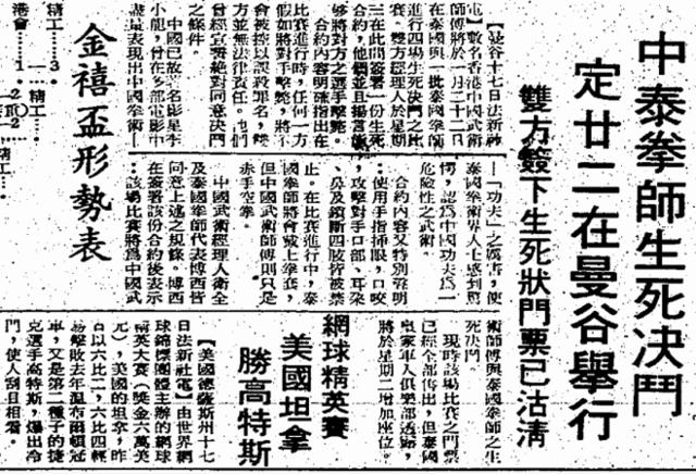 实战案例早已证明:中国武术确实不能打