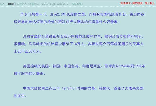 有关两蒋在台湾屠杀30万人的网文