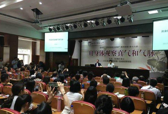 近日,朱清时发表题为《用身体观察真气和气脉》的讲座