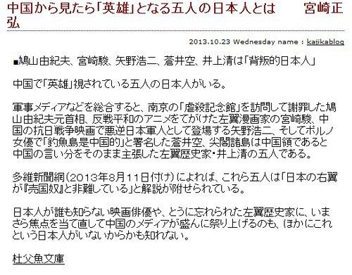 一位日本博主转述了《多维新闻网》的文章
