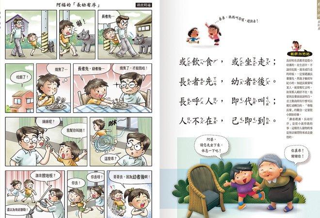 台湾出版的《弟子规》漫画