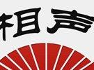 第648期:中国相声,如何讽刺孔子和尼克松