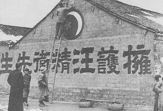 汪伪政府统治区的标语
